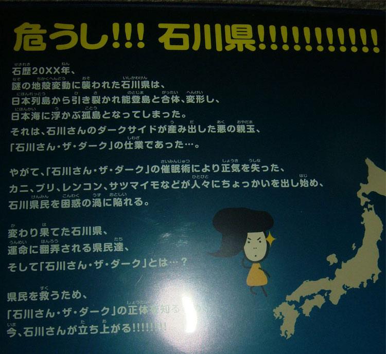 石川県が危ない!!!_c0110051_9451394.jpg