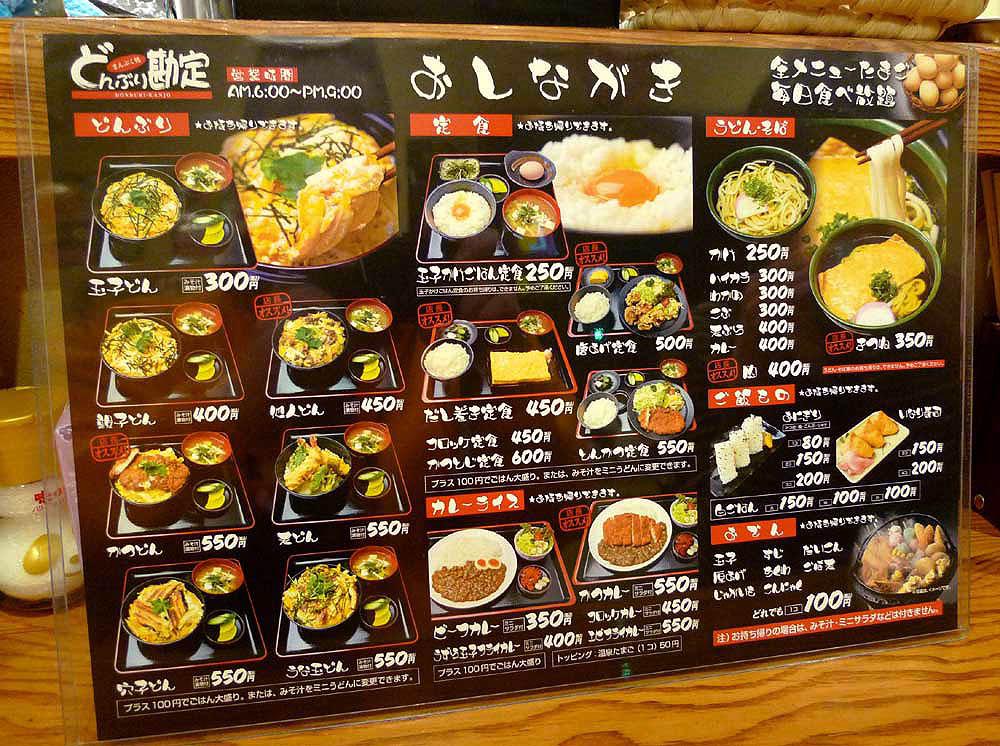 どんぶり勘定 @ 明姫幹線沿い 魚住_e0024756_173610100.jpg