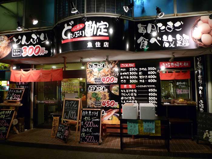 どんぶり勘定 @ 明姫幹線沿い 魚住_e0024756_17363086.jpg