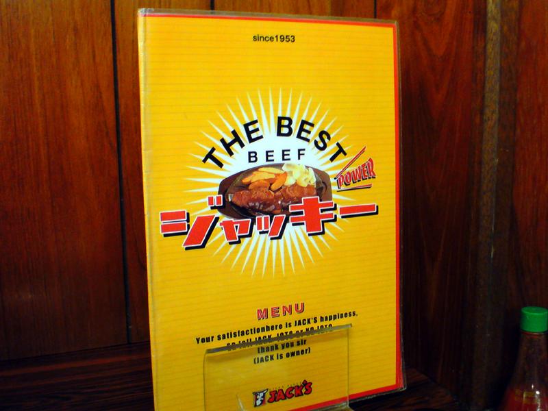 オススメ沖縄料理。(2009. 肉食系)_e0033459_22371895.jpg