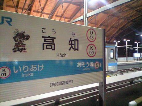 四国の鉄道 5_b0005281_1057487.jpg