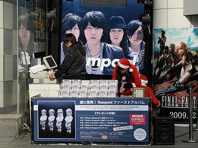 12月22日(火)今日の渋谷109前交差点_b0056983_1292555.jpg
