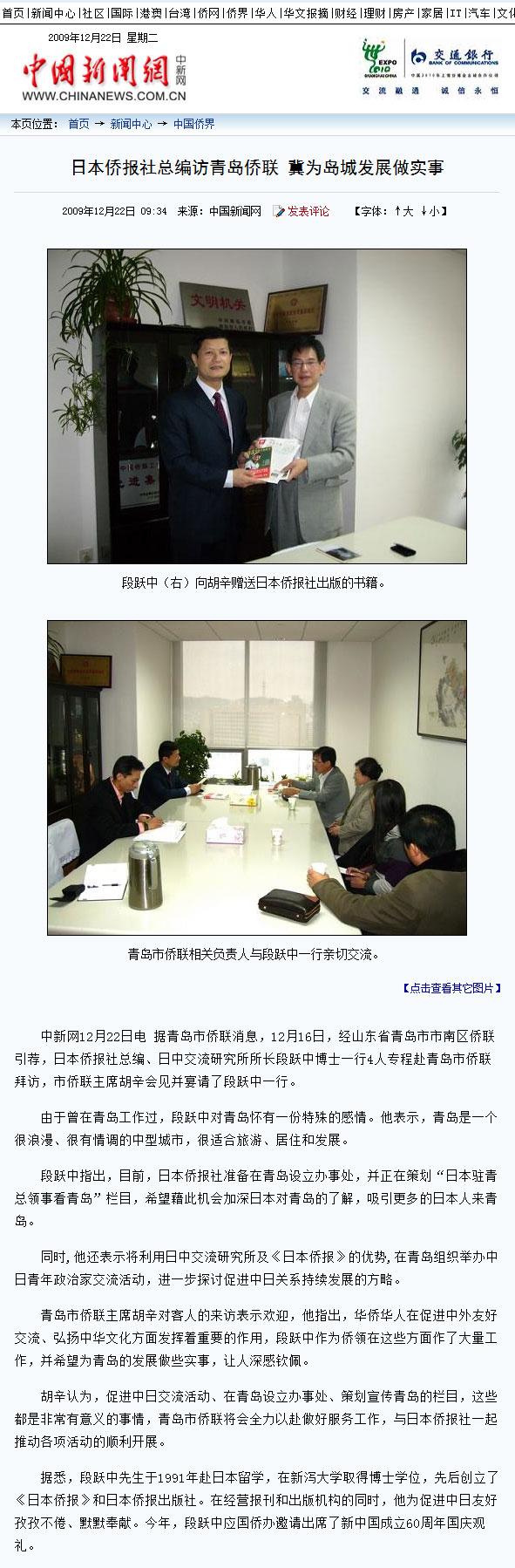 日本侨报社总编访青岛侨联  中国新聞網報道_d0027795_15144418.jpg