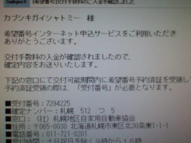 パッソご成約_b0127002_116945.jpg