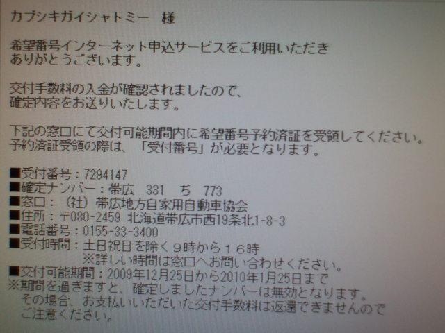 パッソご成約_b0127002_137589.jpg
