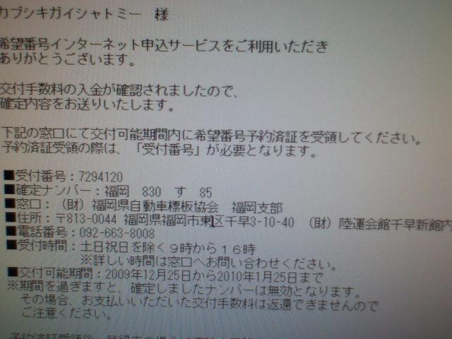 パッソご成約_b0127002_1399100.jpg