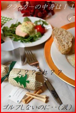 クリスマスにぴったりレシピ2品&行ってきま~す♪_d0104926_1591847.jpg