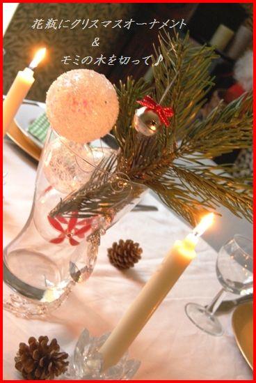 クリスマスにぴったりレシピ2品&行ってきま~す♪_d0104926_201367.jpg