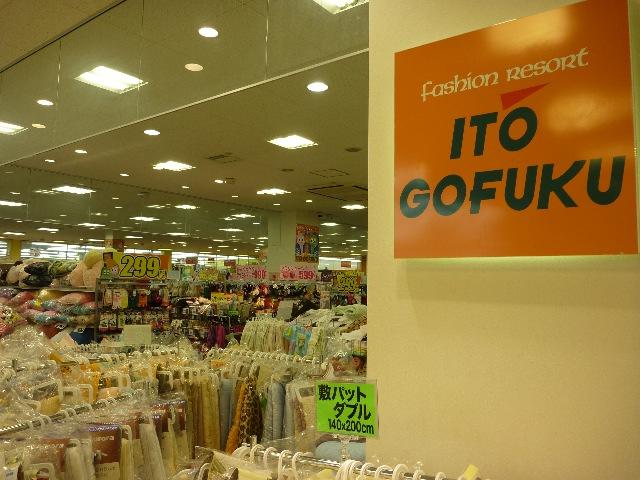 ITO GOFUKU (いとうごふく)_b0054727_1840222.jpg