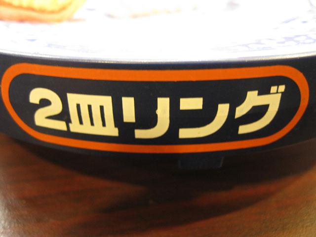 無添くら寿司 かに三昧フェア_a0016730_2042263.jpg
