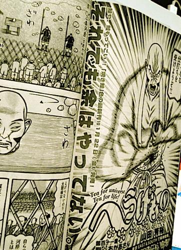 vol.705. 細川ガラシャ〜山田芳裕『へうげもの』掲載号・モーニング4/5合併号は2009年12月24日(木)発売_b0081338_23193844.jpg