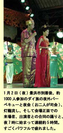 中国茶で味わう人生の奥義 中国雲南省で-1_a0148348_2345782.jpg