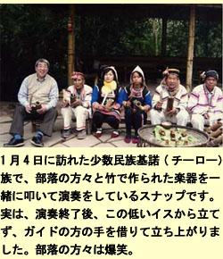 中国茶で味わう人生の奥義 中国雲南省で-1_a0148348_330631.jpg