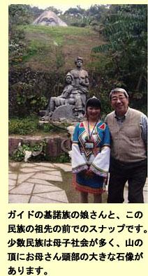 中国茶で味わう人生の奥義 中国雲南省で-1_a0148348_3362861.jpg