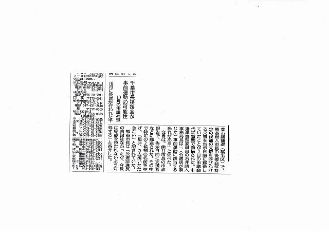 熊谷答弁 公職選挙法違反_a0125554_2214268.jpg