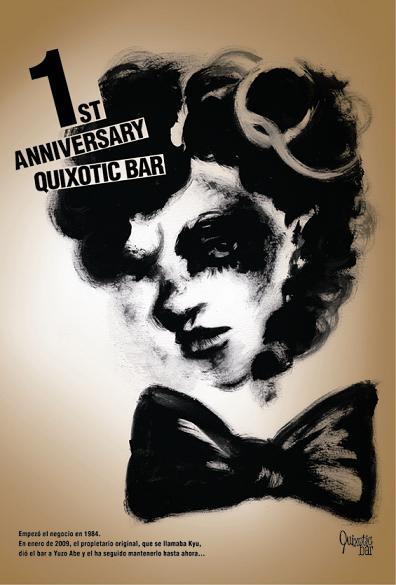 「QUIXOTIC BAR 」1st ANNIV  -DM- _f0068174_22161792.jpg