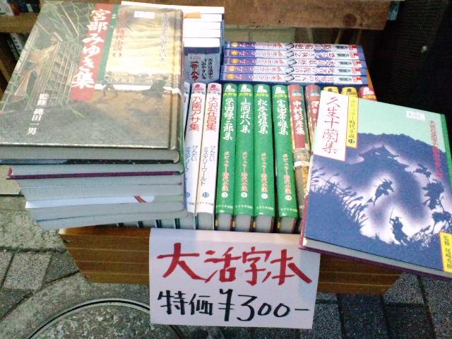 09/12/22   せと_f0035084_1552931.jpg