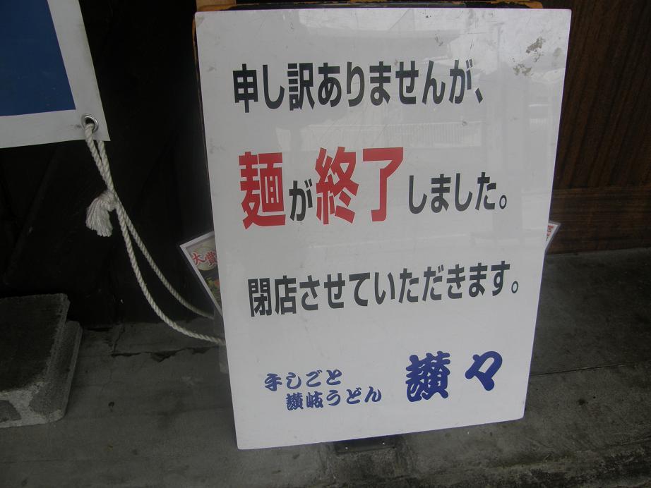 手しごと讃岐うどん「讃々」   川西市_c0118393_1752093.jpg