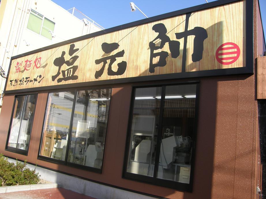 塩元帥(しおげんすい)        鶴見店_c0118393_8594961.jpg