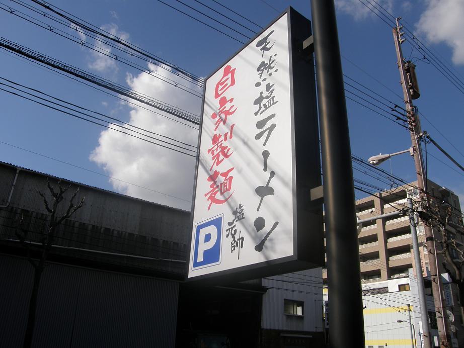 塩元帥(しおげんすい)        鶴見店_c0118393_8595979.jpg