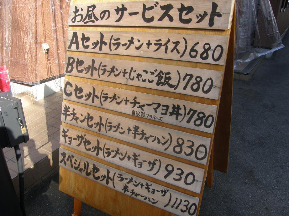 塩元帥(しおげんすい)        鶴見店_c0118393_93780.jpg