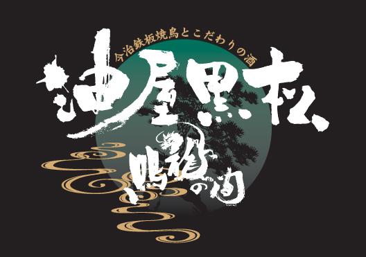 油屋黒松ロゴマーク_a0019032_0443322.jpg