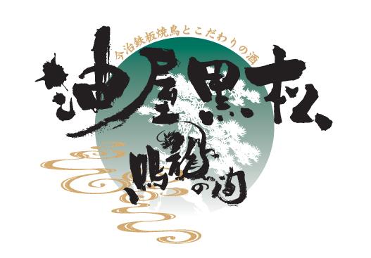 油屋黒松ロゴマーク_a0019032_0453824.jpg