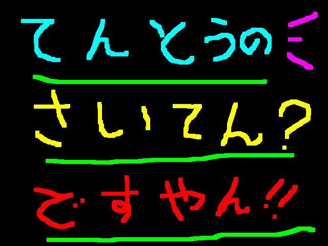 f0056935_20345198.jpg