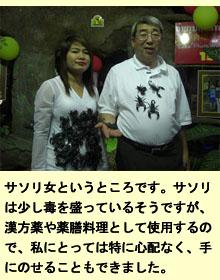 タイで不妊指導、ワニ・トラ園見学記_a0148348_4324561.jpg