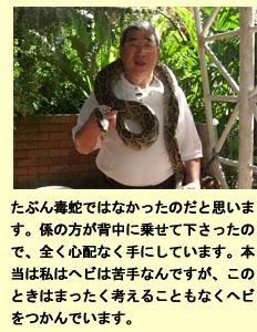 タイで不妊指導、ワニ・トラ園見学記_a0148348_4405115.jpg