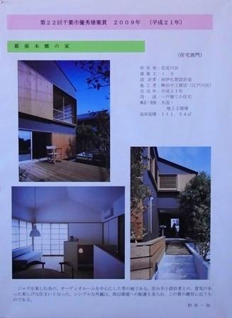 千葉市優秀建築賞 シンポジウム2009_c0019551_18192181.jpg