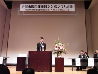 千葉市優秀建築賞 シンポジウム2009_c0019551_1841454.jpg