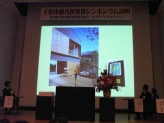 千葉市優秀建築賞 シンポジウム2009_c0019551_18464761.jpg