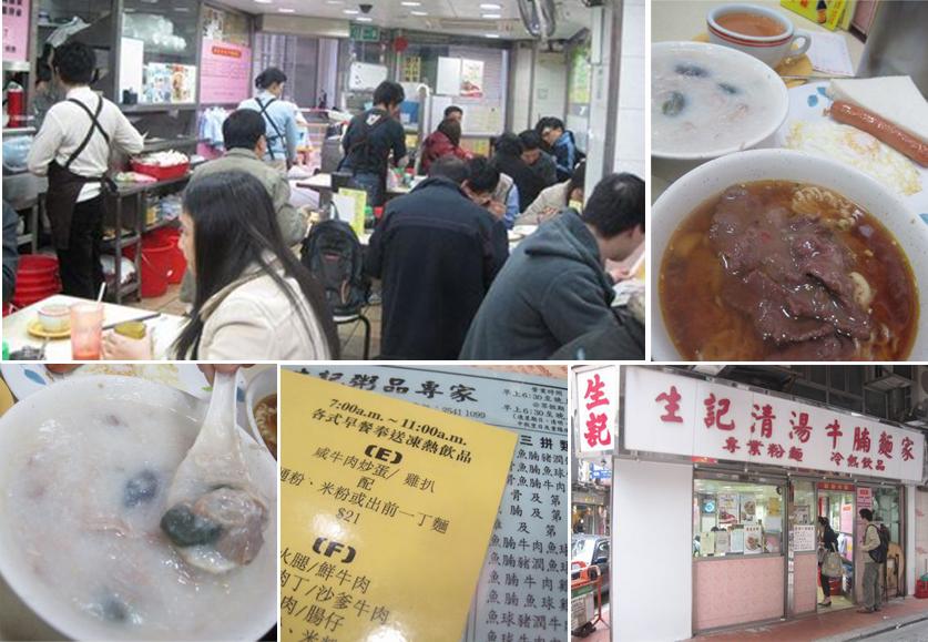 香港食い倒れ紀行 「お粥は優しい♪」編_b0060363_032543.jpg