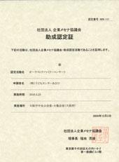 企業メセナ協議会の助成認定決定!_e0114963_1729572.jpg