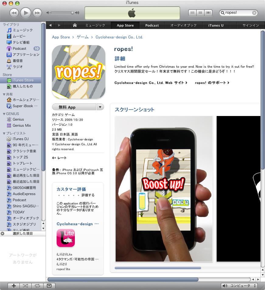 メリークリスマス!(イブ) iPhoneアプリ「ropes!」期間限定無料!!!_c0166765_19401431.jpg