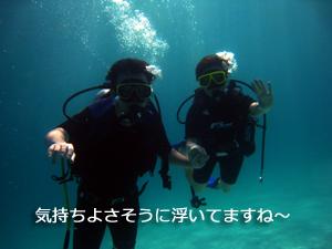 革命社長の初☆体験ダイビング_f0144385_20211220.jpg