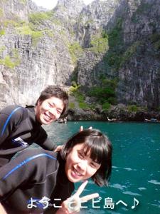ぴぴっとピピ島!_f0144385_59341.jpg