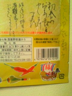 七味お届け〜〒_b0157416_0485743.jpg