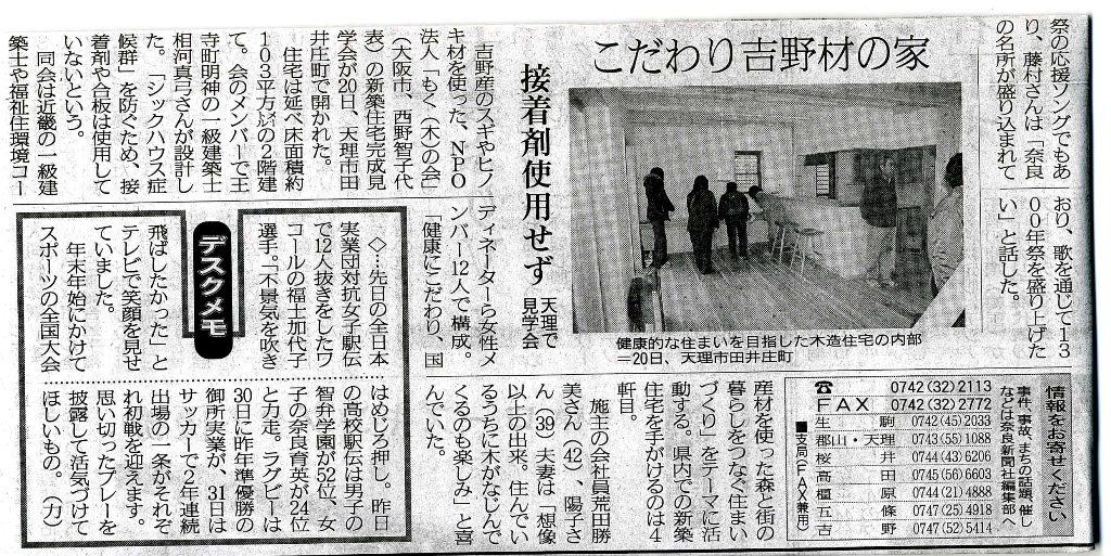 奈良新聞 掲載 20091221_c0124828_652616.jpg