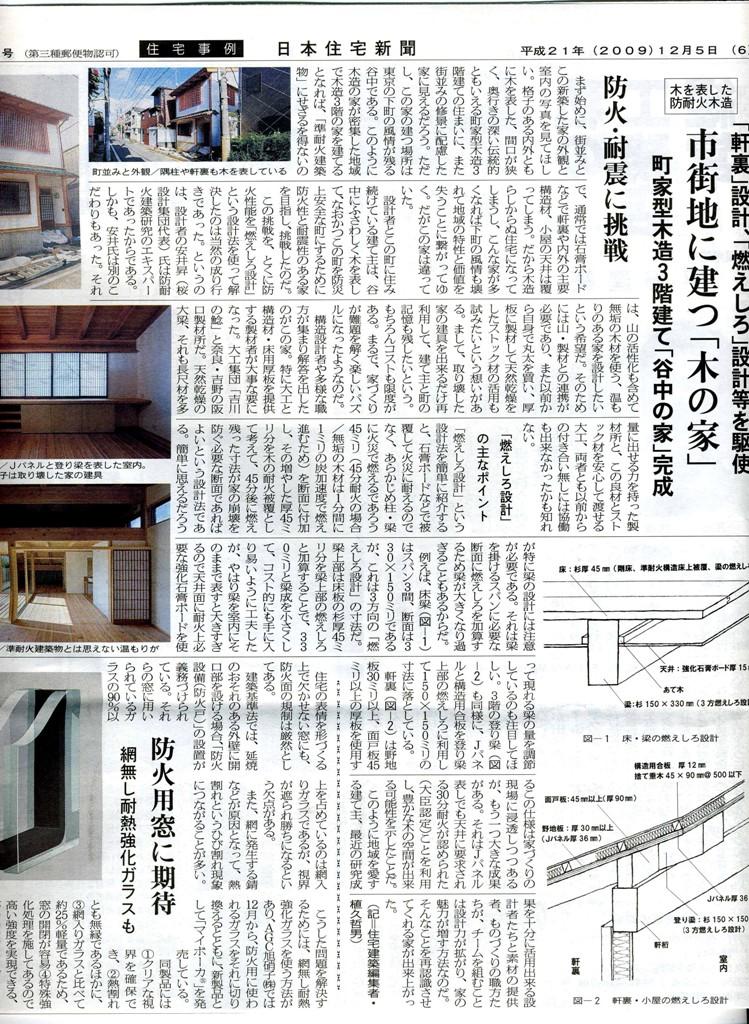 日本住宅新聞20091205_c0124828_671469.jpg