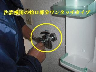 最終作業 洗面化粧台設置・ガス・給湯・給水確認_f0031037_20212781.jpg