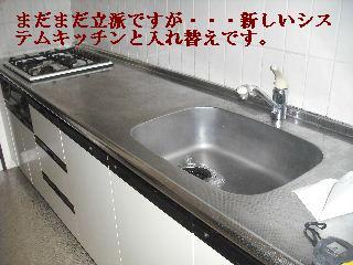 最終作業 洗面化粧台設置・ガス・給湯・給水確認_f0031037_20311153.jpg
