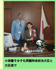 出産控えた少子化問題特命担当大臣に面会_a0148348_640135.jpg