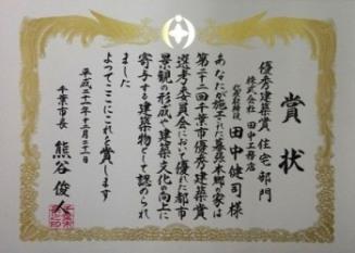千葉市優秀建築賞 シンポジウム2009_c0019551_819362.jpg