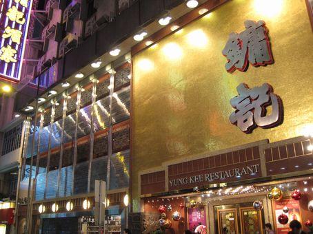 香港食い倒れ紀行 「クリスマスはミシュラン・ガチョウ♪」編_b0060363_11563651.jpg