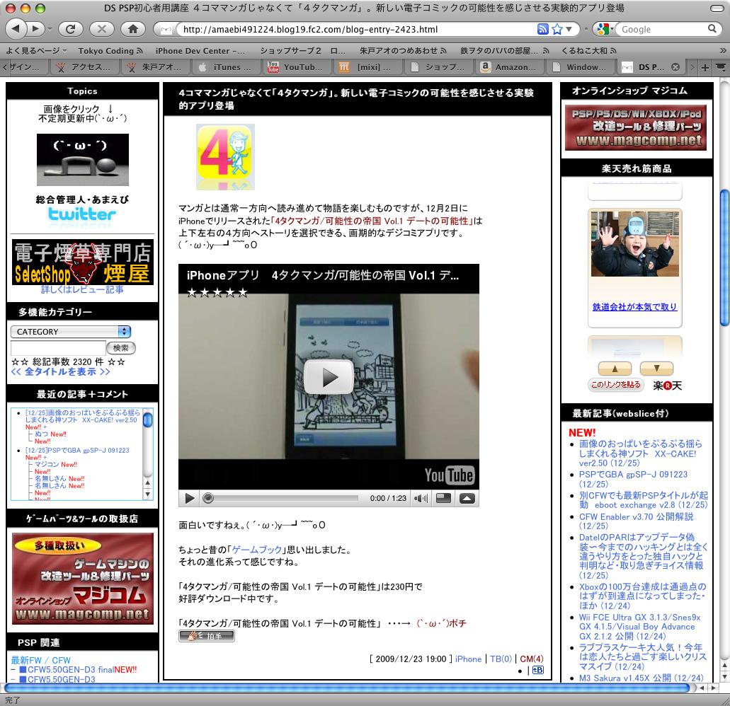 iPhoneアプリ「4タクマンガ」講評ありがとうございます。_c0166765_18351236.jpg