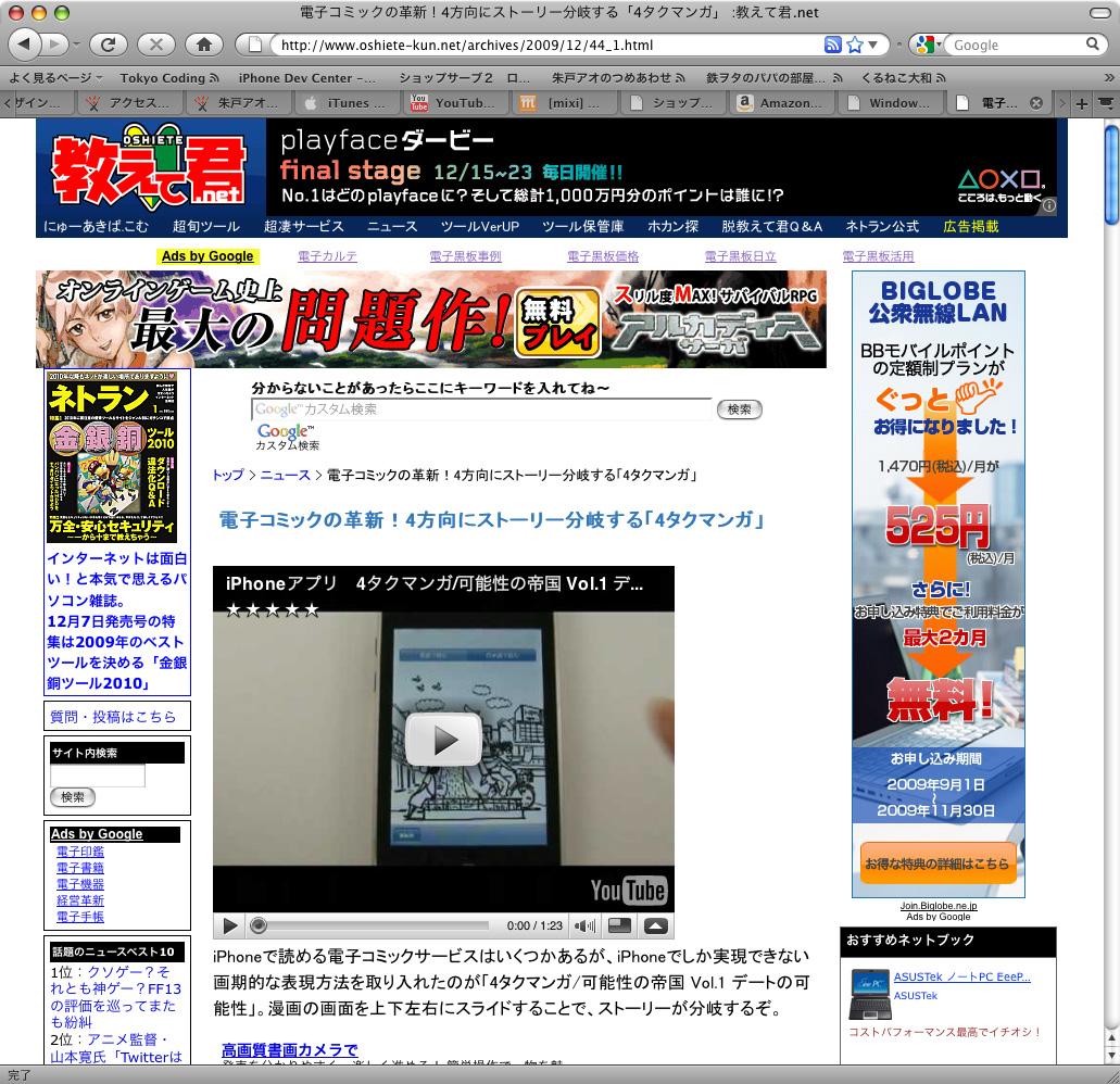 iPhoneアプリ「4タクマンガ」講評ありがとうございます。_c0166765_18425225.jpg