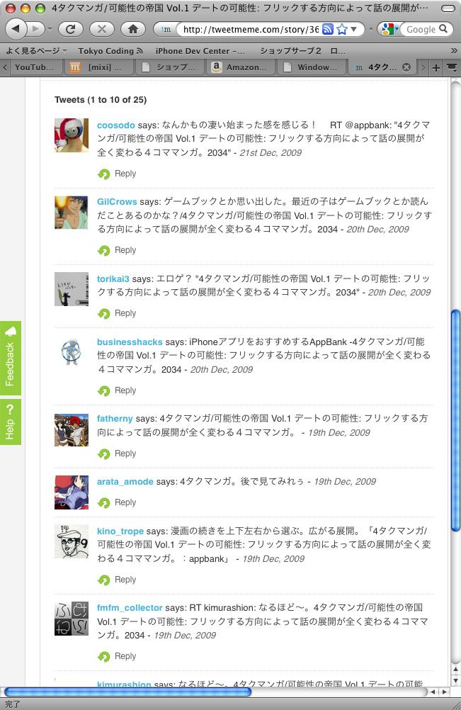iPhoneアプリ「4タクマンガ」講評ありがとうございます。_c0166765_18512690.jpg