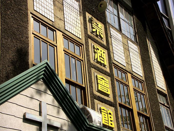 岡山禁酒会館_f0116479_23402040.jpg